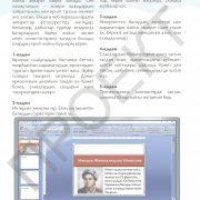 3 кл АКТ учебник_Страница_095