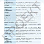 3 кл АКТ учебник_Страница_102