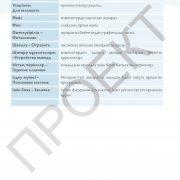 3 кл АКТ учебник_Страница_103