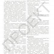 3 кл ИКТ руководство_Страница_005