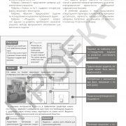3 кл ИКТ руководство_Страница_007