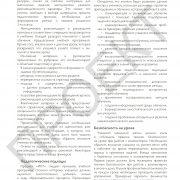 3 кл ИКТ руководство_Страница_008