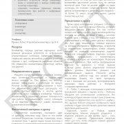 3 кл ИКТ руководство_Страница_012