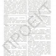 3 кл ИКТ руководство_Страница_013