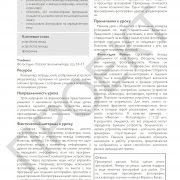 3 кл ИКТ руководство_Страница_014