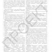 3 кл ИКТ руководство_Страница_017