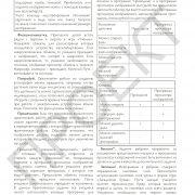3 кл ИКТ руководство_Страница_019