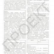 3 кл ИКТ руководство_Страница_021