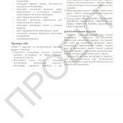 3 кл ИКТ руководство_Страница_022