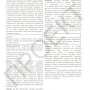 3 кл ИКТ руководство_Страница_025