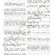 3 кл ИКТ руководство_Страница_031