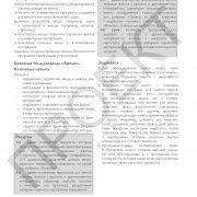 3 кл ИКТ руководство_Страница_033