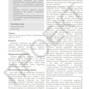3 кл ИКТ руководство_Страница_036