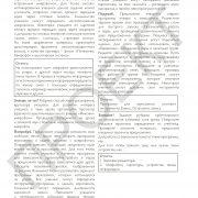 3 кл ИКТ руководство_Страница_037