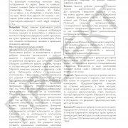 3 кл ИКТ руководство_Страница_041