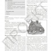 3 кл ИКТ руководство_Страница_046