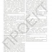 3 кл ИКТ руководство_Страница_049