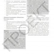 3 кл ИКТ руководство_Страница_051