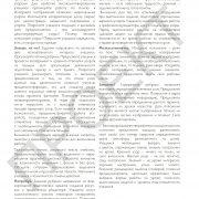 3 кл ИКТ руководство_Страница_053