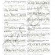 3 кл ИКТ руководство_Страница_055