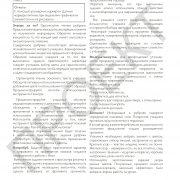 3 кл ИКТ руководство_Страница_057