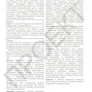 3 кл ИКТ руководство_Страница_063