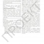 3 кл ИКТ руководство_Страница_065