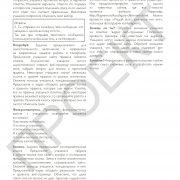3 кл ИКТ руководство_Страница_067