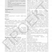 3 кл ИКТ руководство_Страница_070