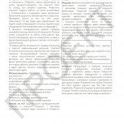 3 кл ИКТ руководство_Страница_071