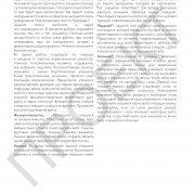 3 кл ИКТ руководство_Страница_073