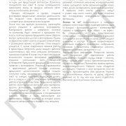 3 кл ИКТ руководство_Страница_077