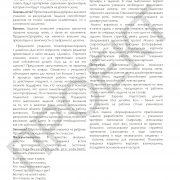 3 кл ИКТ руководство_Страница_079