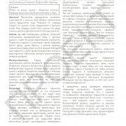 3 кл ИКТ руководство_Страница_081