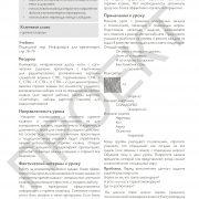 3 кл ИКТ руководство_Страница_082