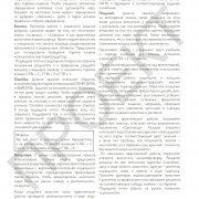 3 кл ИКТ руководство_Страница_083