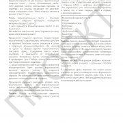 3 кл ИКТ руководство_Страница_087