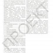 3 кл ИКТ руководство_Страница_089