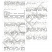 3 кл ИКТ руководство_Страница_091