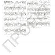 3 кл ИКТ руководство_Страница_093