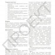 3 кл ИКТ руководство_Страница_096