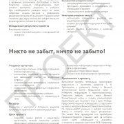 3 кл ИКТ руководство_Страница_097