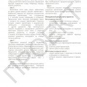 3 кл ИКТ руководство_Страница_098