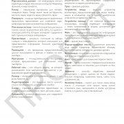 3 кл ИКТ руководство_Страница_100