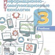 3 кл ИКТ учебник_Страница_001