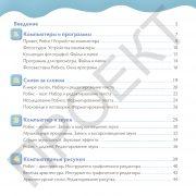 3 кл ИКТ учебник_Страница_003