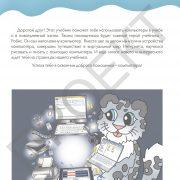 3 кл ИКТ учебник_Страница_005