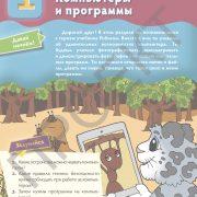 3 кл ИКТ учебник_Страница_007