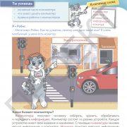 3 кл ИКТ учебник_Страница_008