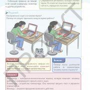 3 кл ИКТ учебник_Страница_009